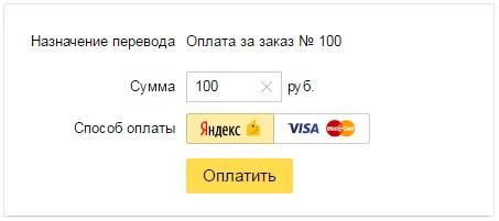 Форма оплаты через Яндекс.деньги