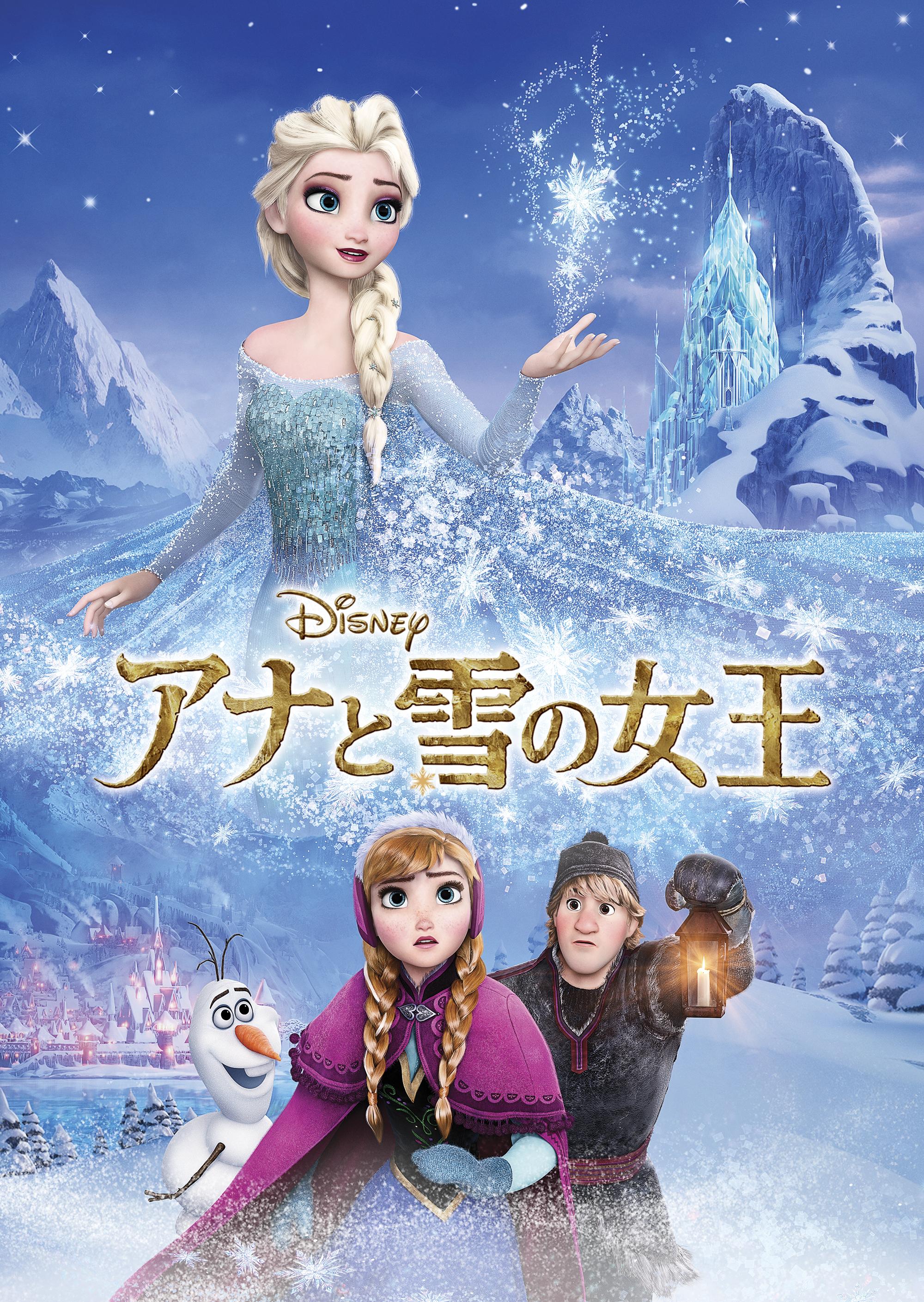 «Холодное Сердце 2 Мультфильм 2015 Смотреть Онлайн» — 2017