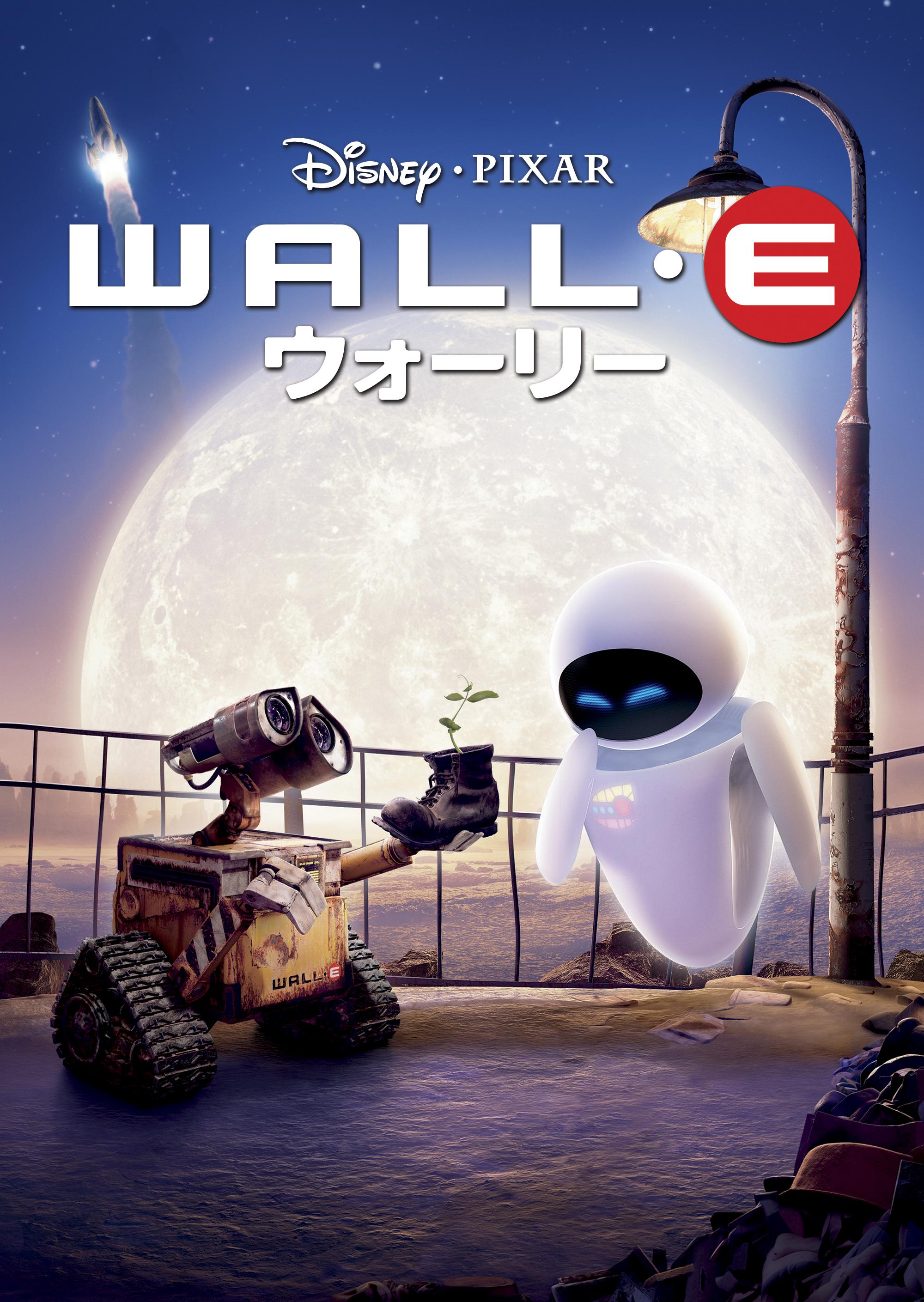 """Валли"", Япония."